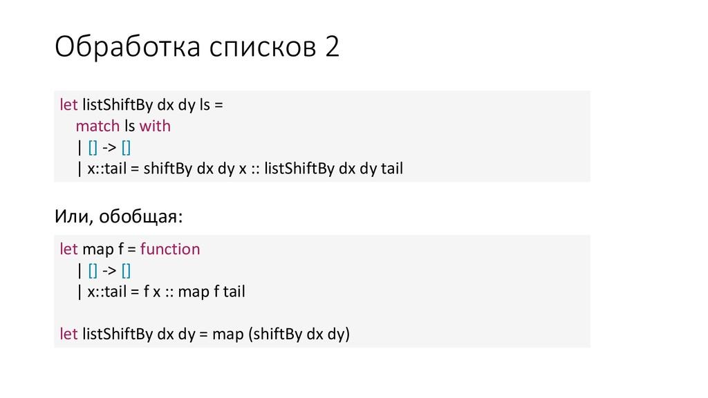 Обработка списков 2 Или, обобщая: let listShift...