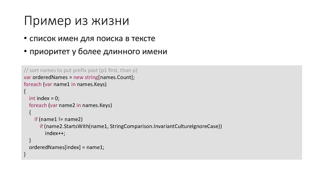 Пример из жизни • список имен для поиска в текс...
