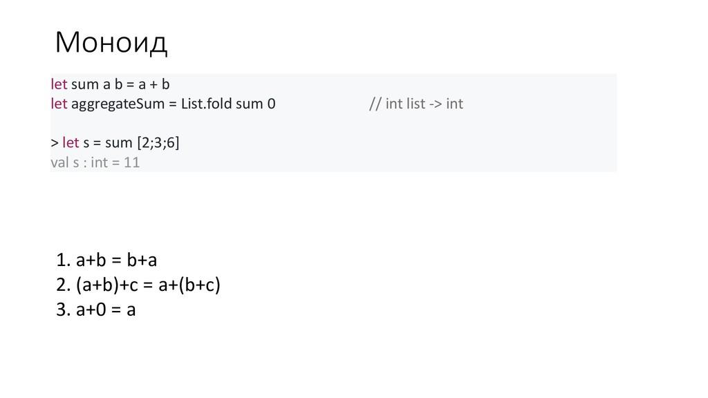 Моноид let sum a b = a + b let aggregateSum = L...