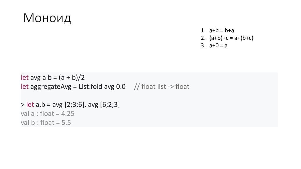 Моноид 1. a+b = b+a 2. (a+b)+c = a+(b+c) 3. a+0...