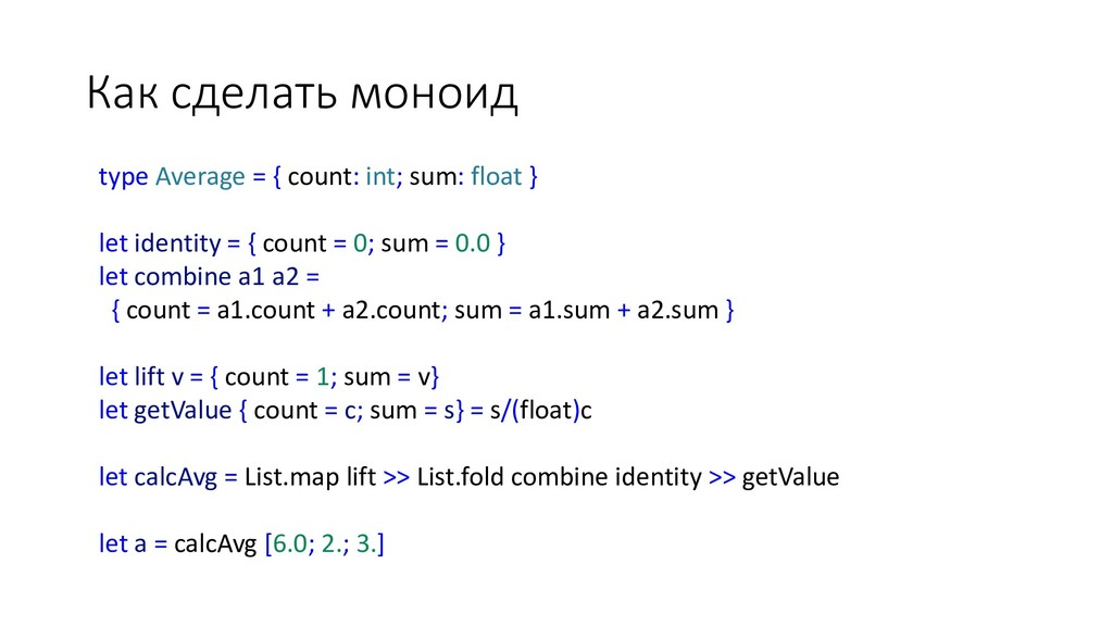 Как сделать моноид type Average = { count: int;...