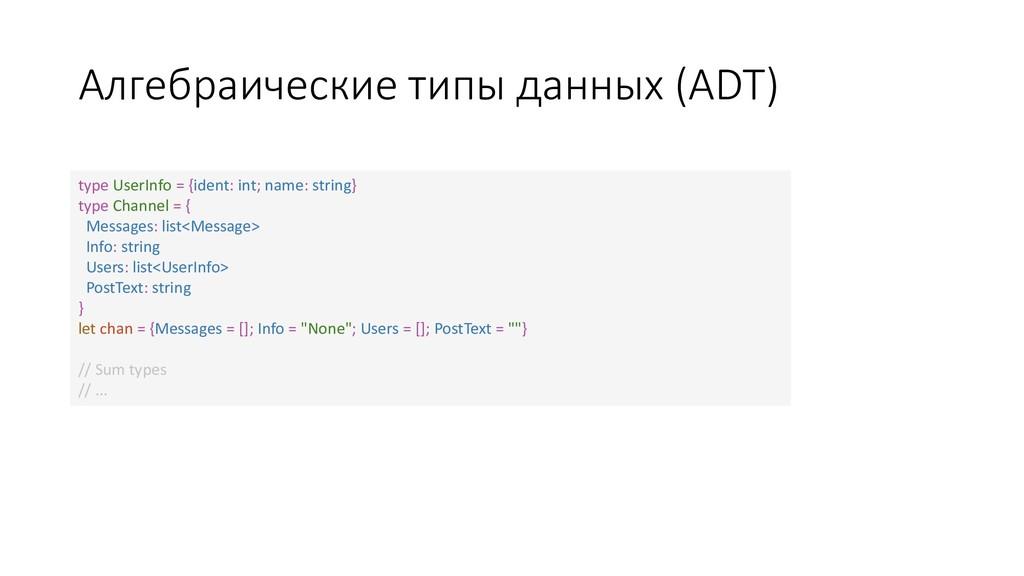 Алгебраические типы данных (ADT) type UserInfo ...