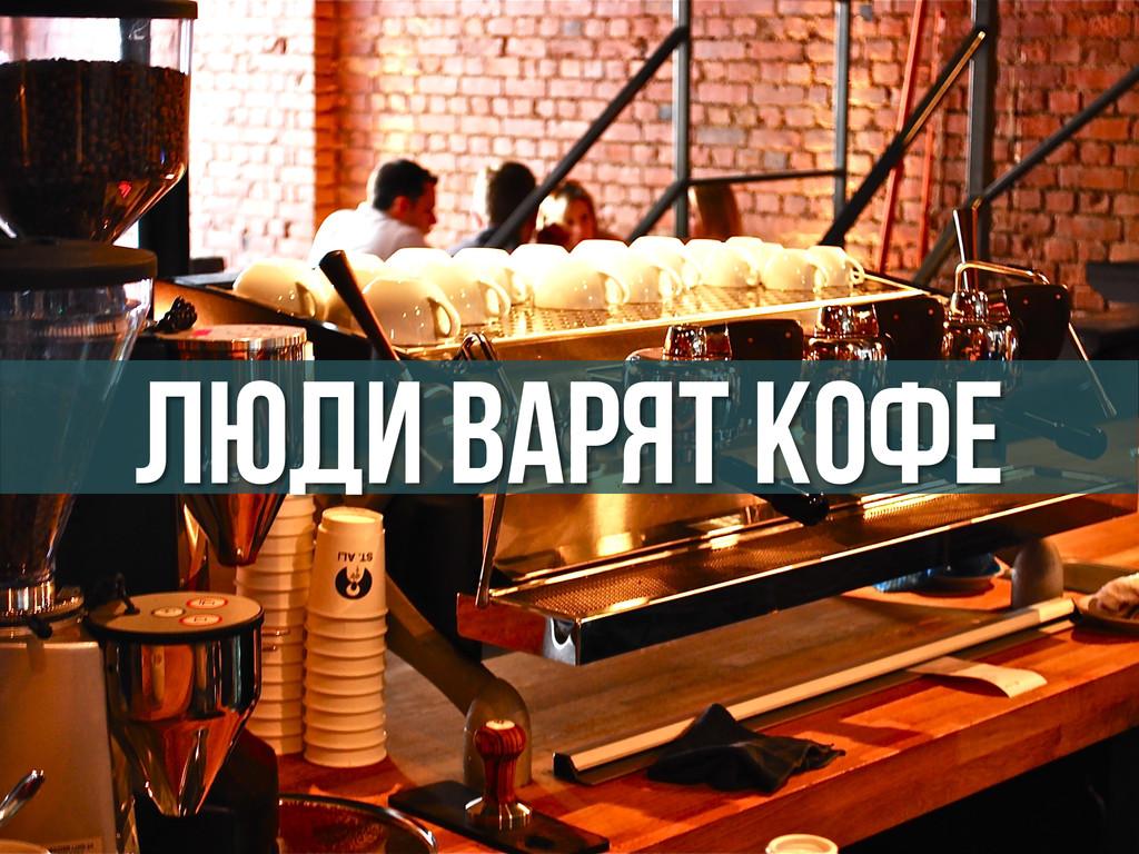 люди Варят кофе