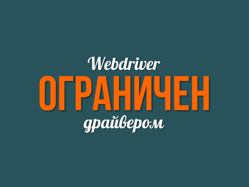 Ограничен Webdriver драйвером