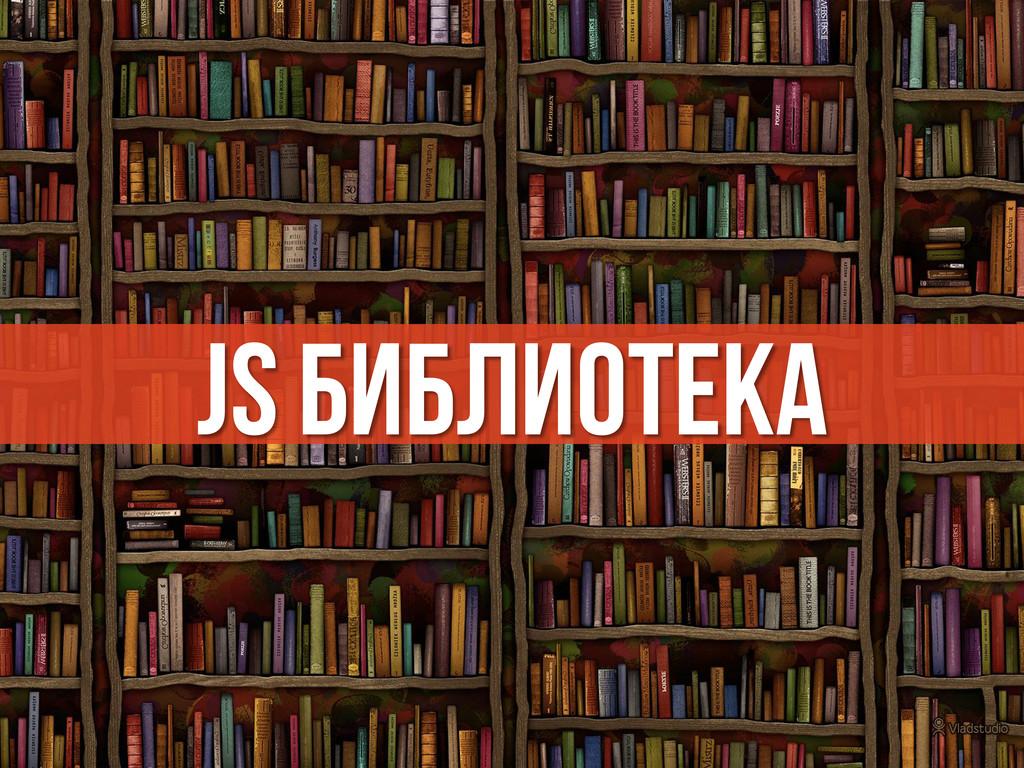 JS библиотека