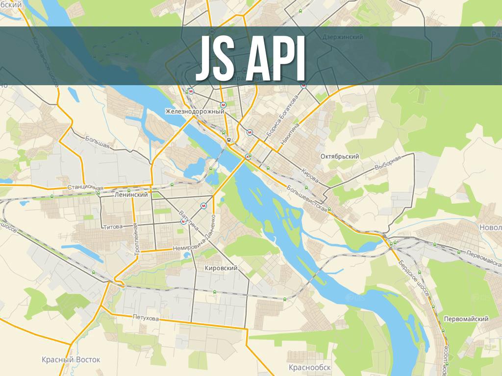 JS API