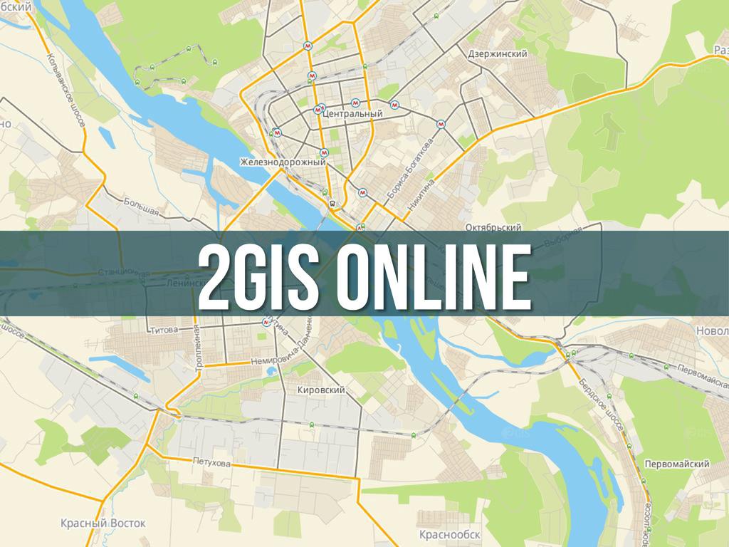 2GIS Online