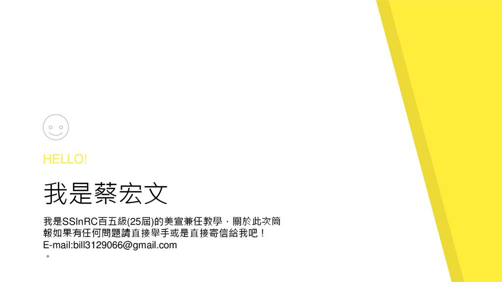 HELLO! 我是蔡宏文 我是SSInRC百五級(25屆)的美宣兼任教學,關於此次簡 報如果有...