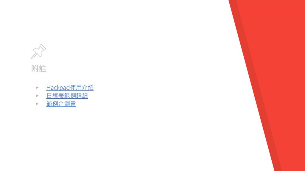 附註 ▸ Hackpad使用介紹 ▸ 日程表範例詳細 ▸ 範例企劃書