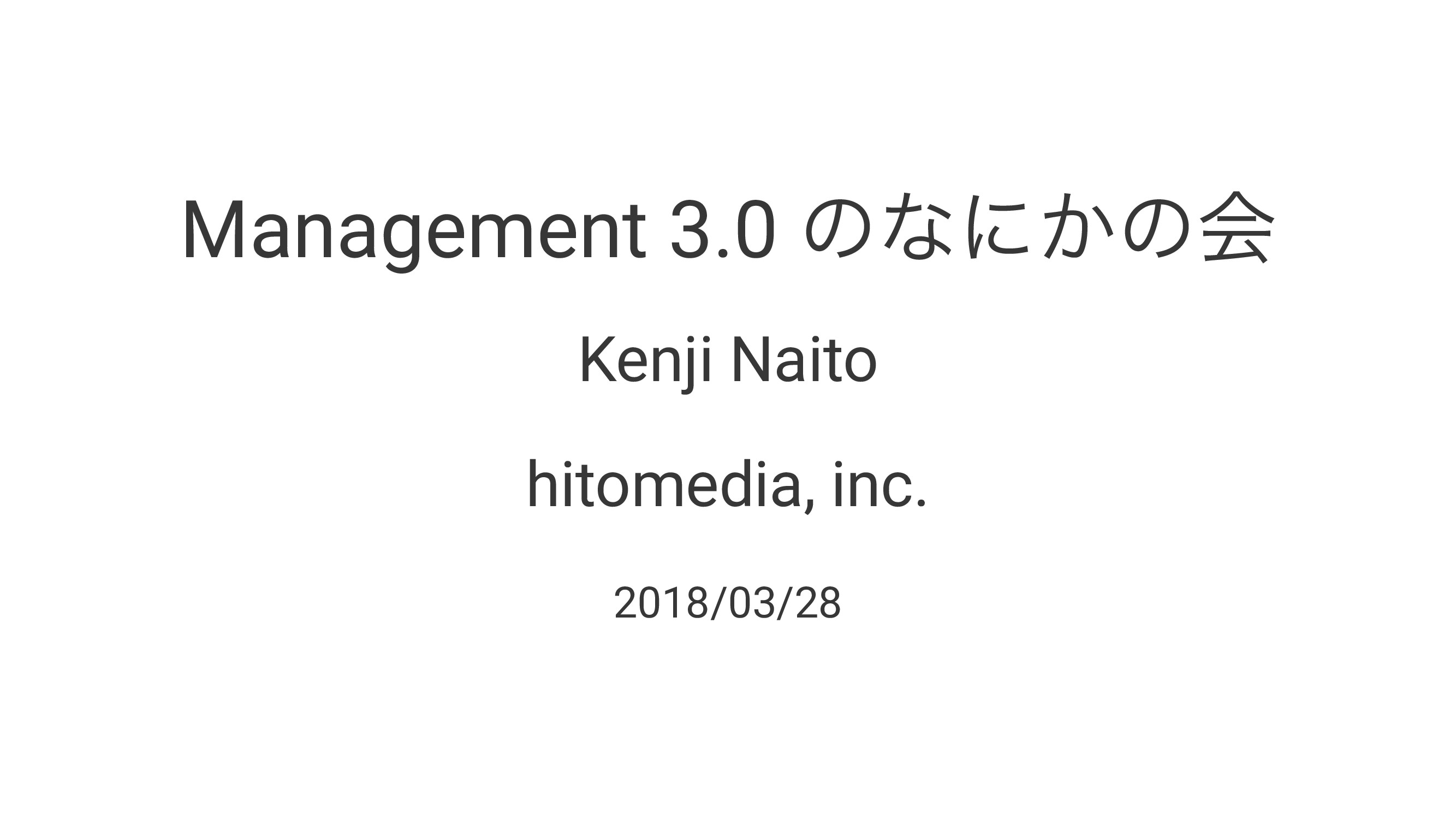 Management 3.0 ͷͳʹ͔ͷձ Kenji Naito hitomedia, in...