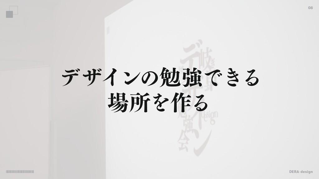 DERA-design 08 σβΠϯͷษڧͰ͖Δ ॴΛ࡞Δ