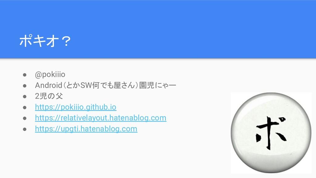 ポキオ? ● @pokiiio ● Android(とかSW何でも屋さん)園児にゃー ● 2児...