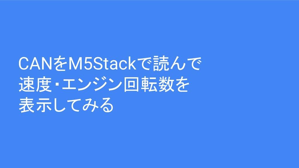 CANをM5Stackで読んで 速度・エンジン回転数を 表示してみる