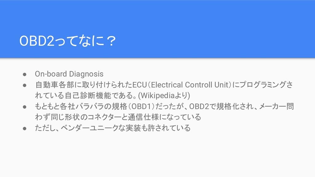 OBD2ってなに? ● On-board Diagnosis ● 自動車各部に取り付けられたE...