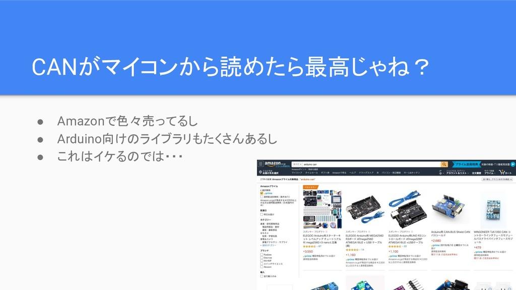 CANがマイコンから読めたら最高じゃね? ● Amazonで色々売ってるし ● Arduino...