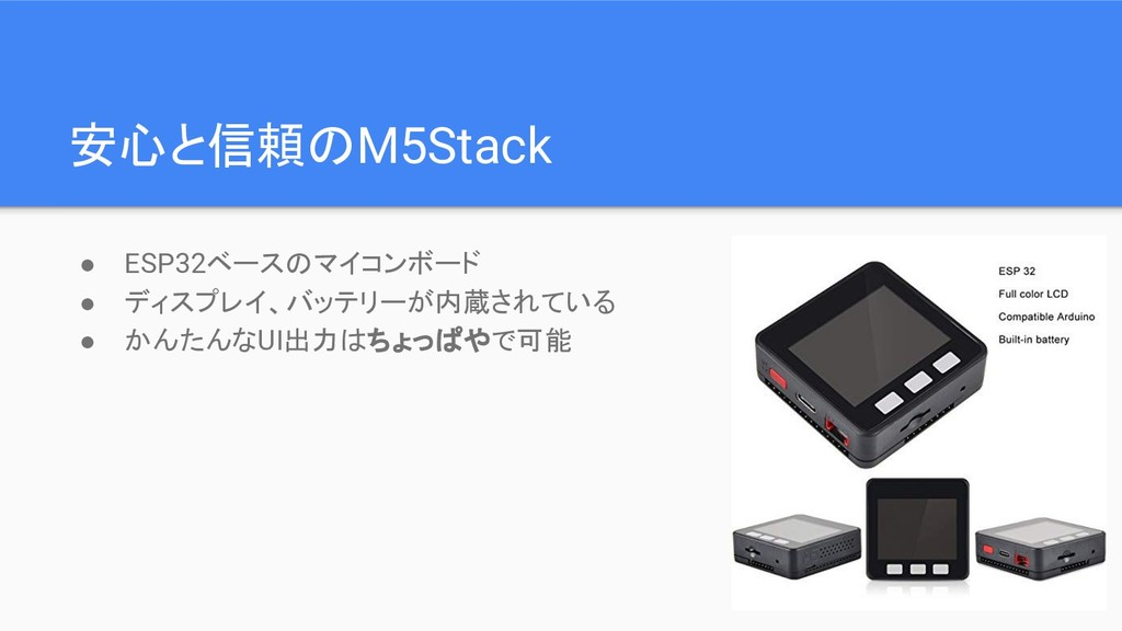 安心と信頼のM5Stack ● ESP32ベースのマイコンボード ● ディスプレイ、バッテリー...