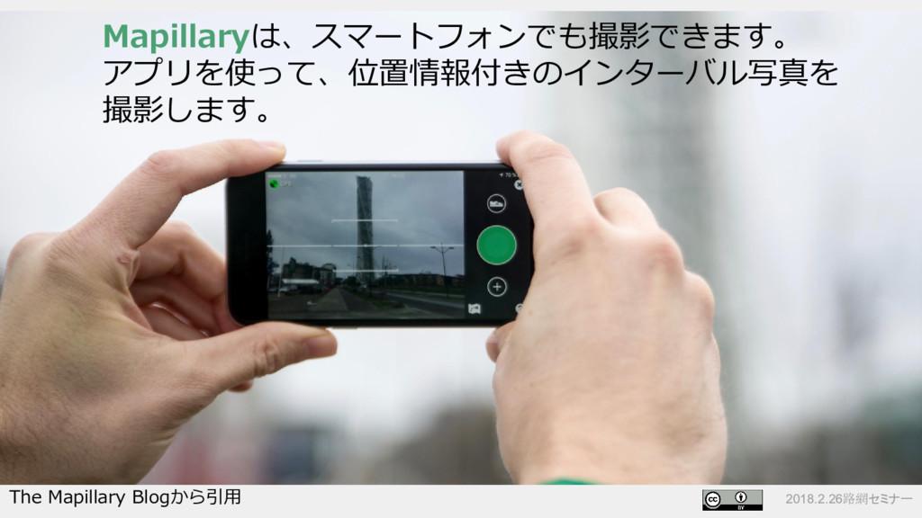 2018.2.26路網セミナー Mapillaryは、スマートフォンでも撮影できます。 アプリ...