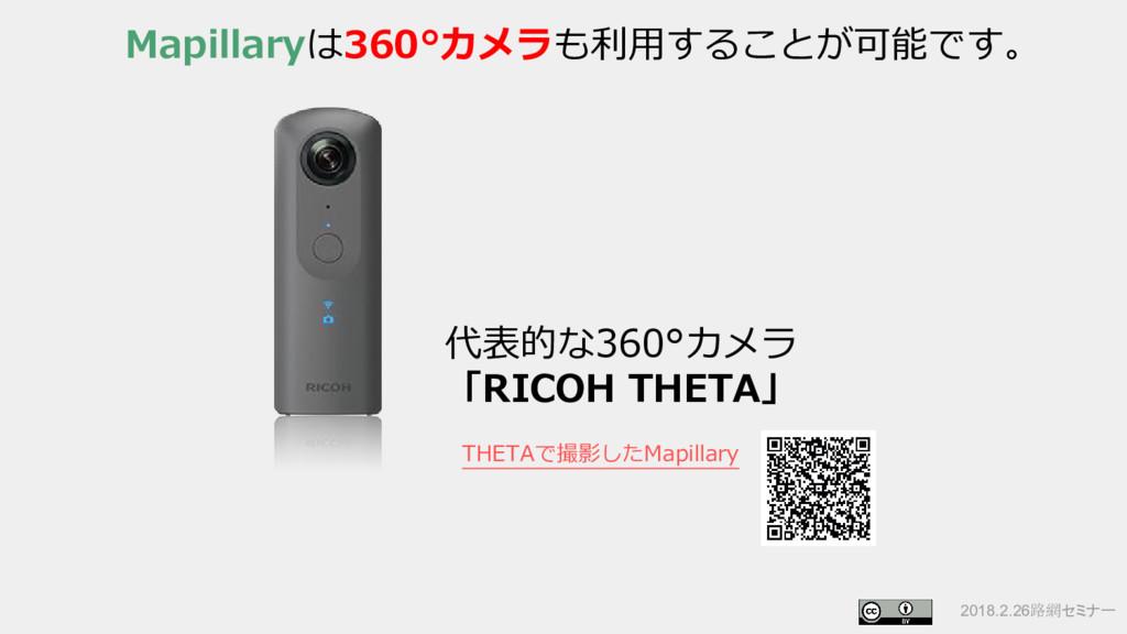 2018.2.26路網セミナー Mapillaryは360°カメラも利用することが可能です。 ...
