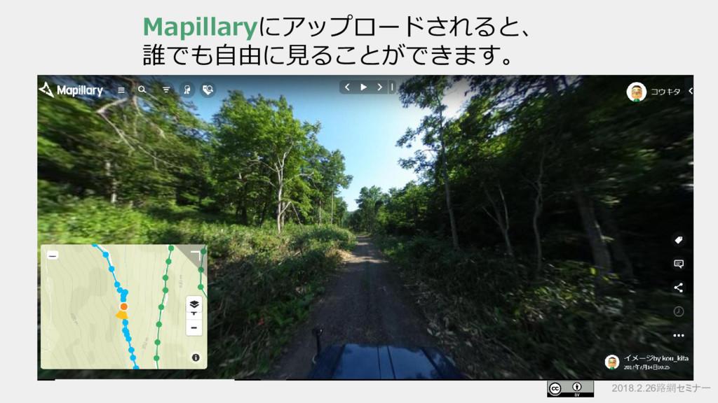 2018.2.26路網セミナー Mapillaryにアップロードされると、 誰でも自由に見るこ...