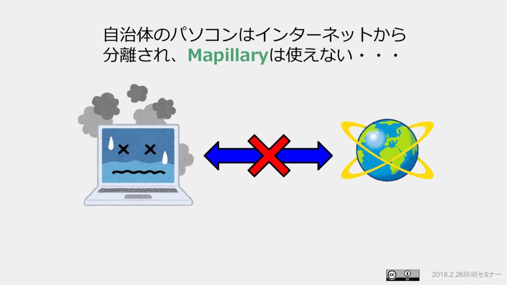 2018.2.26路網セミナー 自治体のパソコンはインターネットから 分離され、Mapilla...