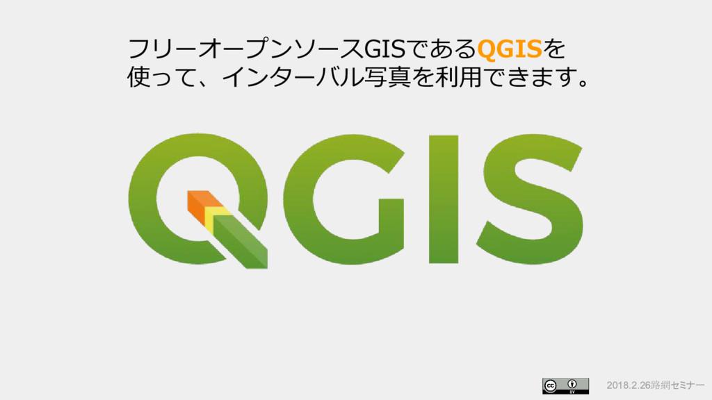 2018.2.26路網セミナー フリーオープンソースGISであるQGISを 使って、インターバ...