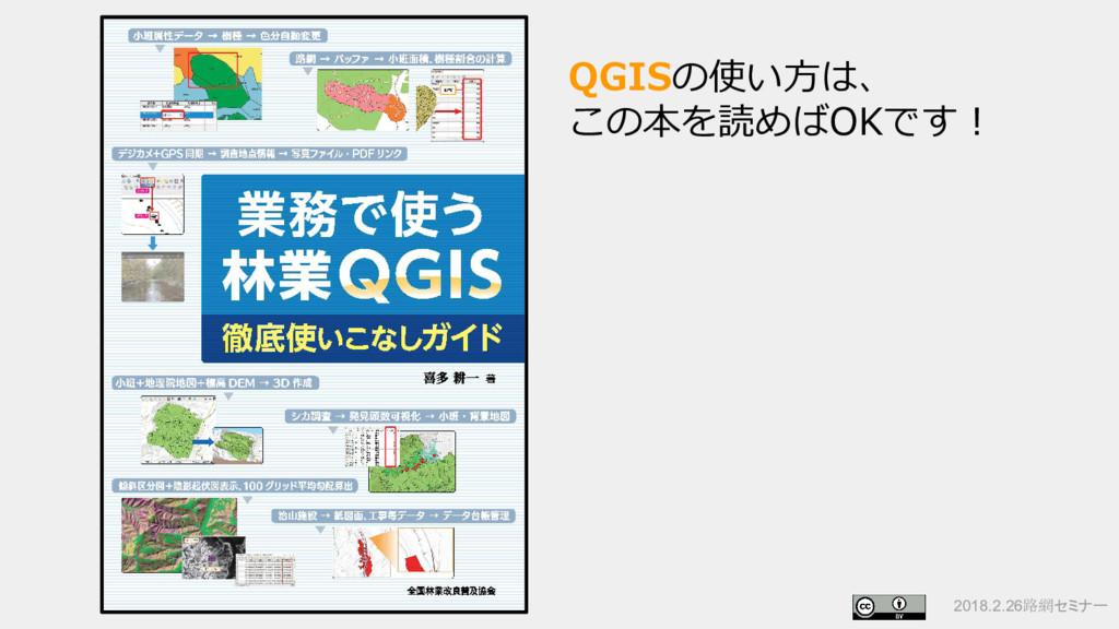 2018.2.26路網セミナー QGISの使い方は、 この本を読めばOKです!
