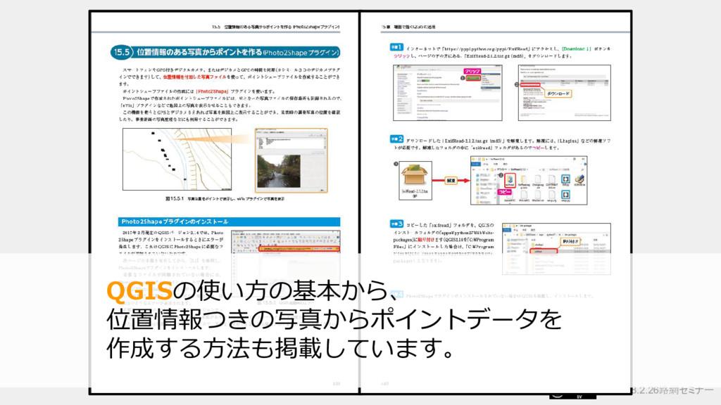 2018.2.26路網セミナー QGISの使い方の基本から、 位置情報つきの写真からポイントデ...
