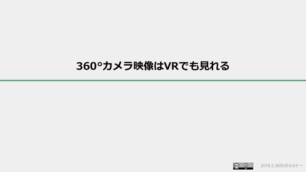 2018.2.26路網セミナー 360°カメラ映像はVRでも見れる