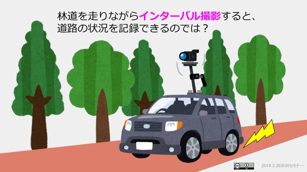 2018.2.26路網セミナー 林道を走りながらインターバル撮影すると、 道路の状況を記録でき...