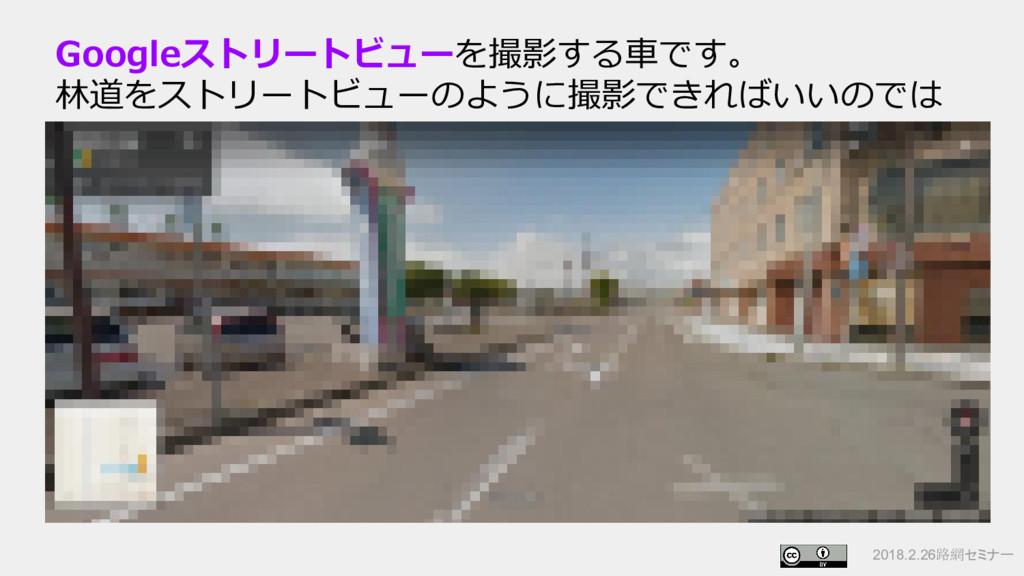 2018.2.26路網セミナー Googleストリートビューを撮影する車です。 林道をストリー...