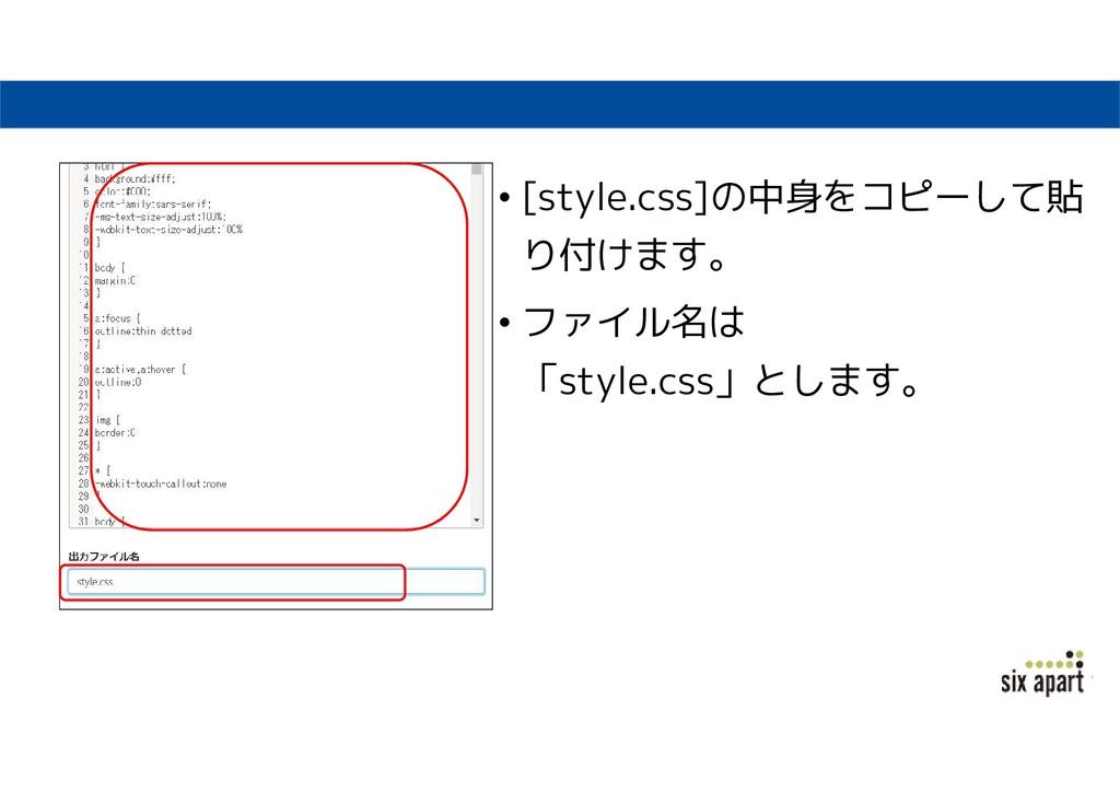 • [style.css]の中身をコピーして貼 り付けます。 • ファイル名は 「style....