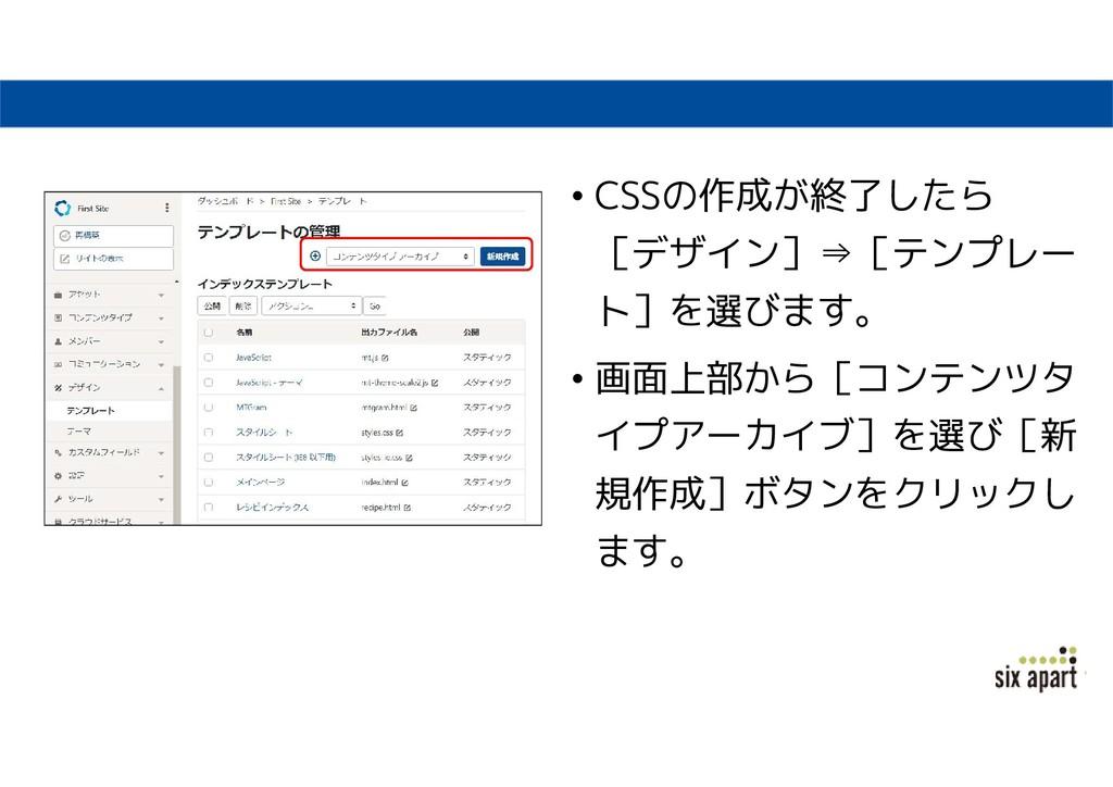 • CSSの作成が終了したら [デザイン]⇒[テンプレー ト]を選びます。 • 画面上部から[...