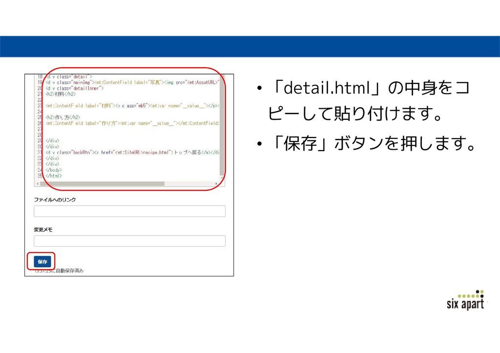 • 「detail.html」の中身をコ ピーして貼り付けます。 • 「保存」ボタンを押します。