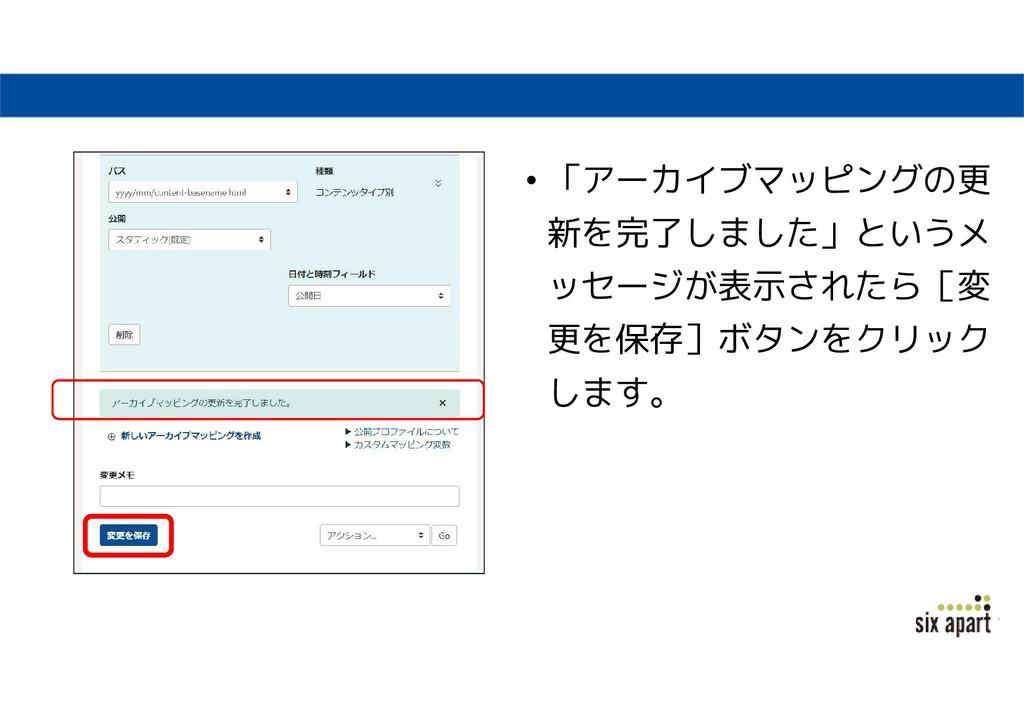 • 「アーカイブマッピングの更 新を完了しました」というメ ッセージが表示されたら[変 更を保...