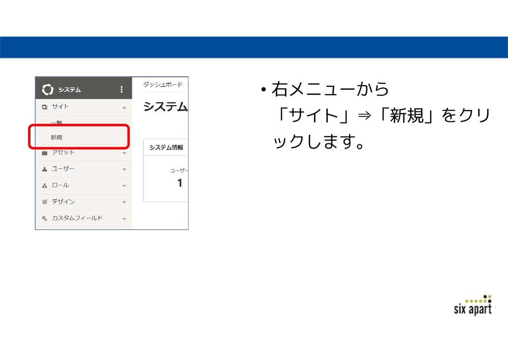 • 右メニューから 「サイト」⇒「新規」をクリ ックします。