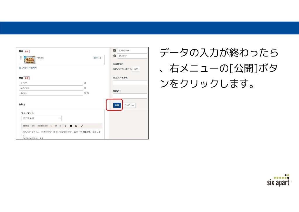 データの入力が終わったら 、右メニューの[公開]ボタ ンをクリックします。
