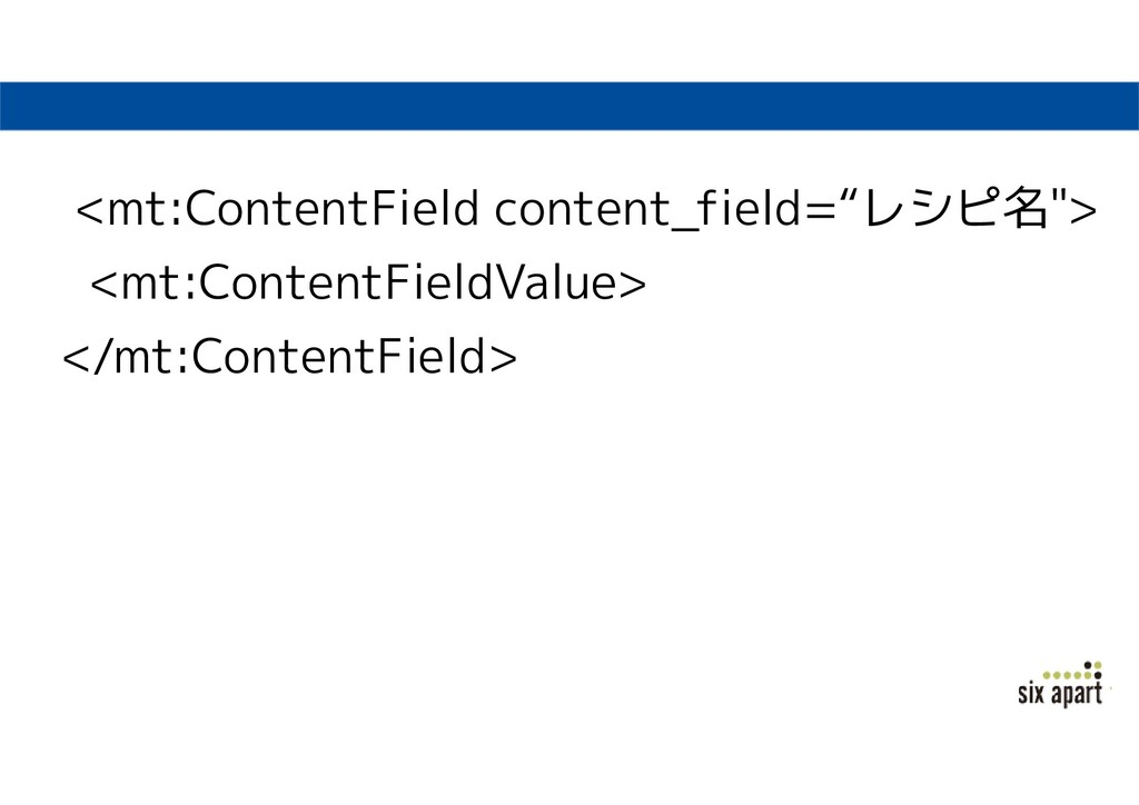 "<mt:ContentField content_field=""レシピ名""> <mt:Cont..."
