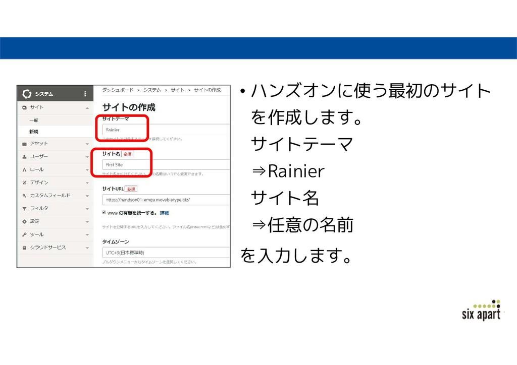 • ハンズオンに使う最初のサイト を作成します。 サイトテーマ ⇒Rainier サイト名 ⇒...