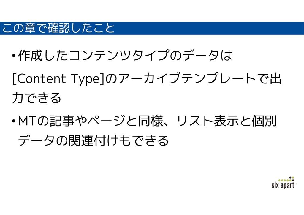 この章で確認したこと •作成したコンテンツタイプのデータは [Content Type]のアー...