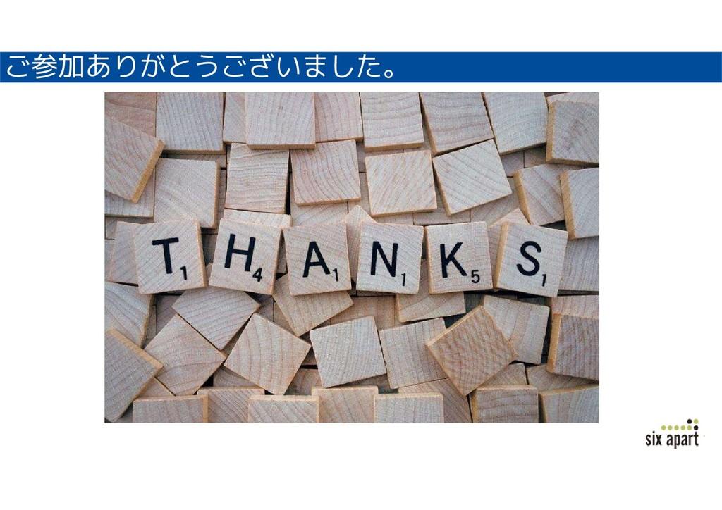 ご参加ありがとうございました。