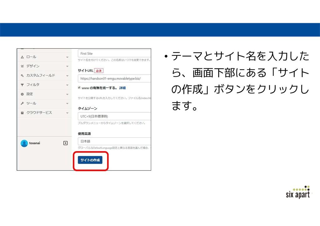 • テーマとサイト名を入力した ら、画面下部にある「サイト の作成」ボタンをクリックし ます。