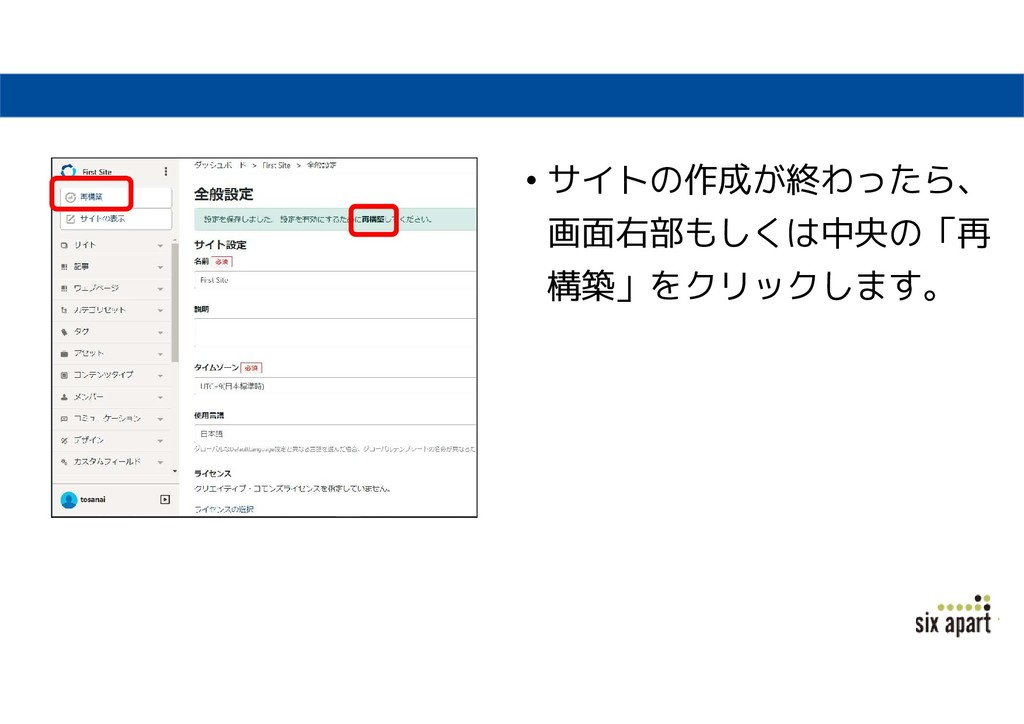 • サイトの作成が終わったら、 画面右部もしくは中央の「再 構築」をクリックします。