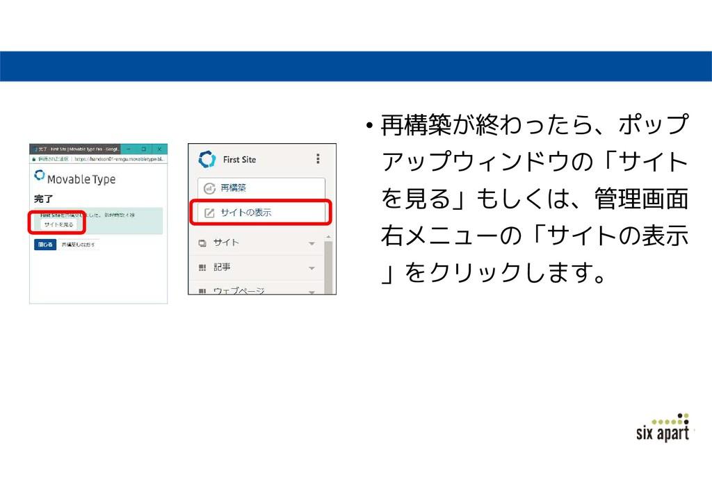 • 再構築が終わったら、ポップ アップウィンドウの「サイト を見る」もしくは、管理画面 右メニ...