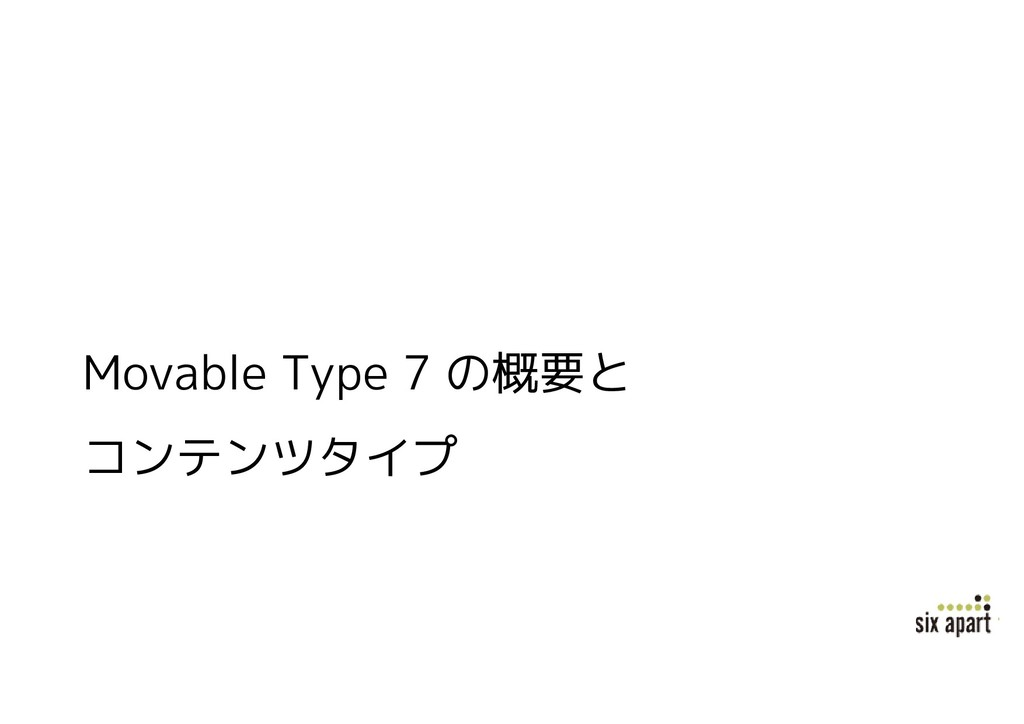 Movable Type 7 の概要と コンテンツタイプ