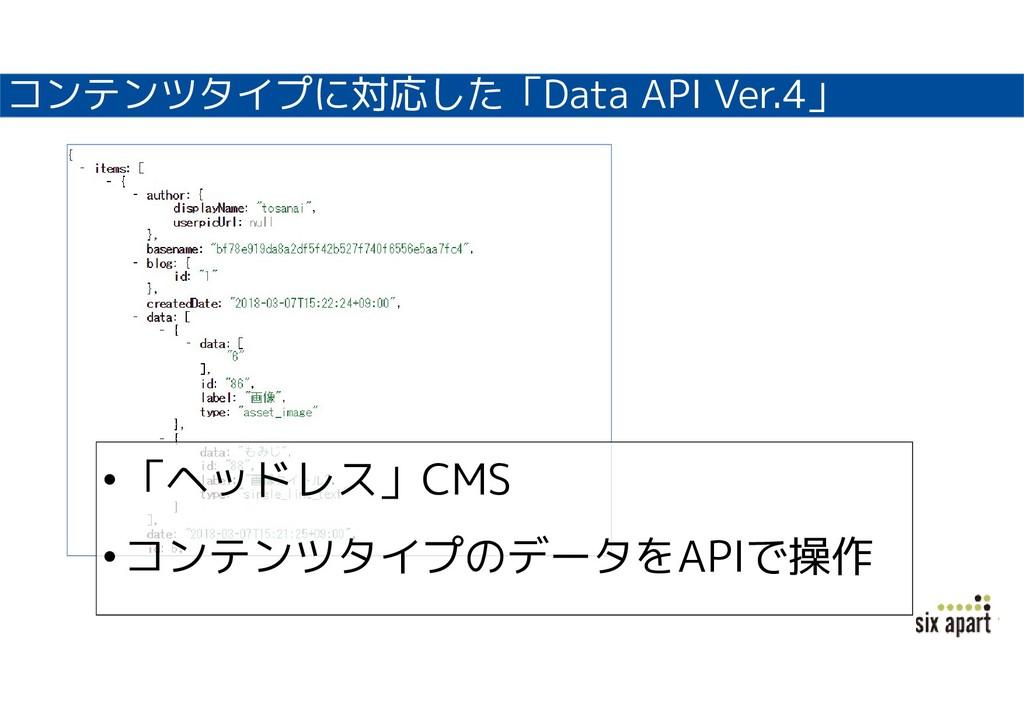 コンテンツタイプに対応した「Data API Ver.4」 •「ヘッドレス」CMS •コンテン...
