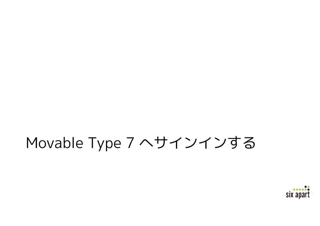 Movable Type 7 へサインインする