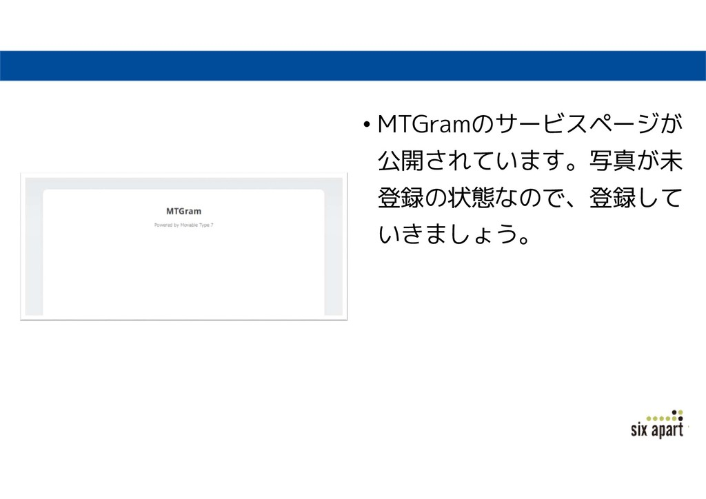 • MTGramのサービスページが 公開されています。写真が未 登録の状態なので、登録して い...