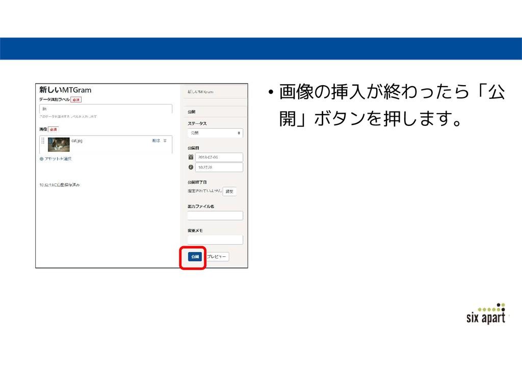 • 画像の挿入が終わったら「公 開」ボタンを押します。