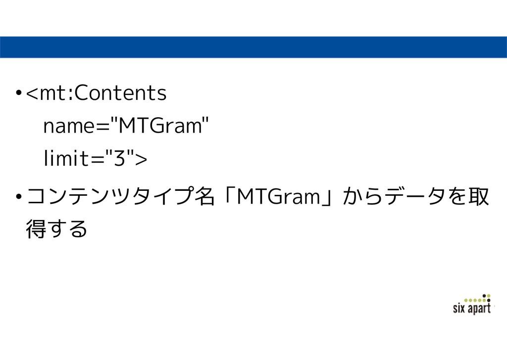 "•<mt:Contents name=""MTGram"" limit=""3""> •コンテンツタイ..."