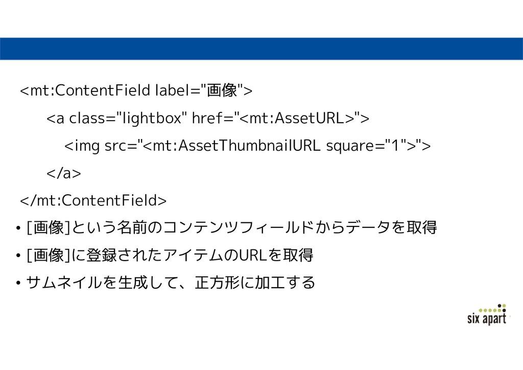 "<mt:ContentField label=""画像""> <a class=""lightbox..."